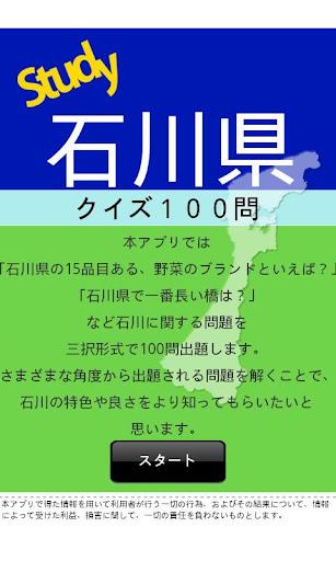 石川県クイズ100