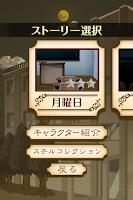 Screenshot of 謎解き脱出ゲーム 名探偵ビリー 〜再会〜