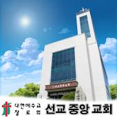 선교중앙교회