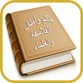Judgment and the likes Arabic APK for Blackberry