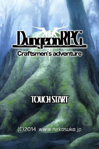 DungeonRPG Craftsmen adventure  captures d'écran 1