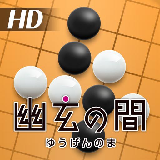 娱乐の幽玄の間(囲碁) for Android Tablet LOGO-記事Game