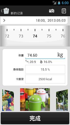 玩免費健康APP|下載Weight Meter、体重管理、瘦身、身体质量指数 app不用錢|硬是要APP
