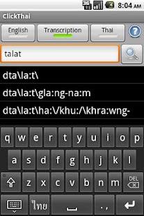 ClickThai Dict EN- screenshot thumbnail