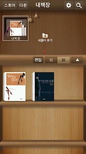 인터파크 eBook (전자책)- screenshot thumbnail