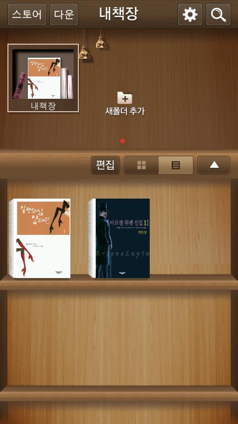 인터파크 eBook (전자책)- screenshot