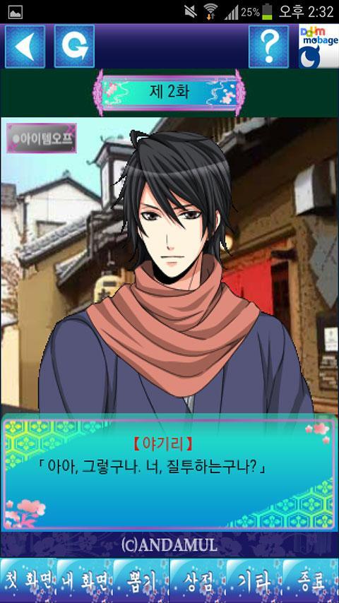 닌자야화 - screenshot