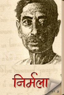Nirmala by Premchand in Hindi- screenshot thumbnail