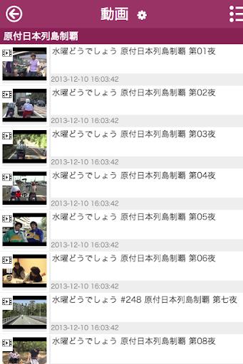 【免費媒體與影片App】水曜どうでしょうの動画が集まるアプリ-APP點子