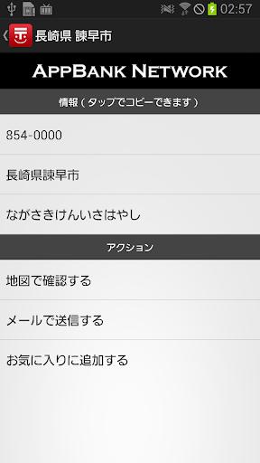 玩免費工具APP|下載郵便番号検索くん for Android app不用錢|硬是要APP