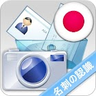 ScanCard BCR JP/US 1.5 icon