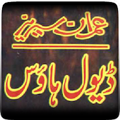 Imran Series:Devil House