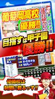 Screenshot of ぼくらの甲子園!熱闘編