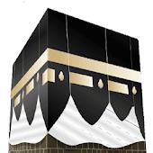 Omrah Rituals - مناسك العمرة
