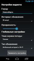 Screenshot of Погода (виджет)