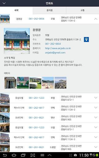 【免費旅遊App】장도편-(다도해섬 문화관광 앱전자책)-PICTkorea-APP點子