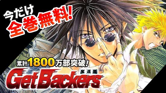【免費漫畫App】時間読み!GetBackers配信中(漫画)マンガBANG-APP點子