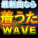 最新曲★着うた・着うたフル・着メロWAVE icon