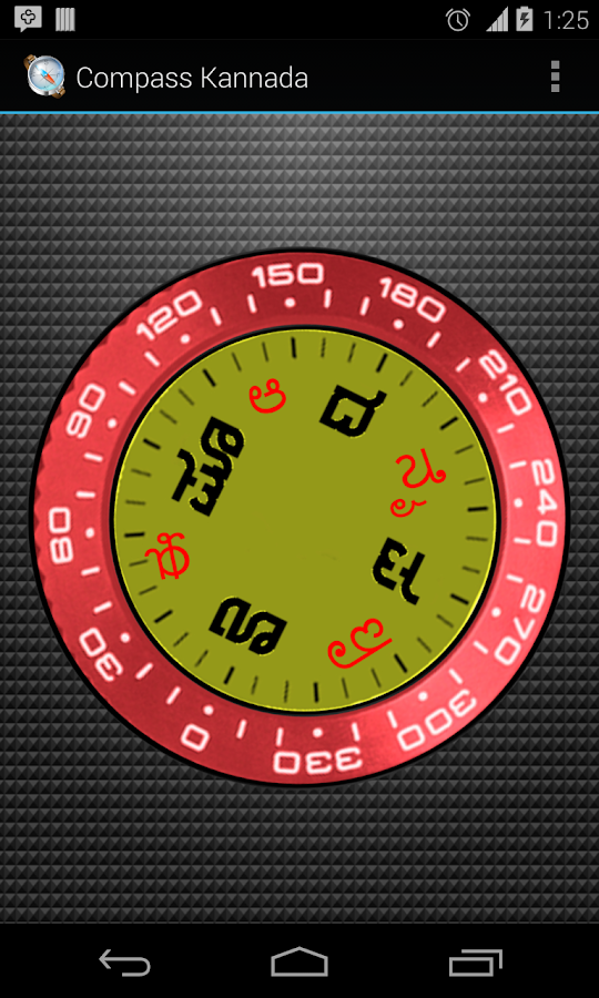 Compass in kannada - screenshot