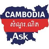 Ask Cambodia