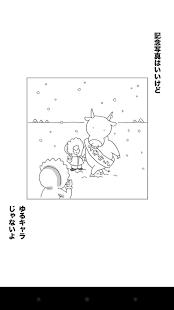 無料漫画Appの【マンガ全巻無料】ユキウシ|記事Game