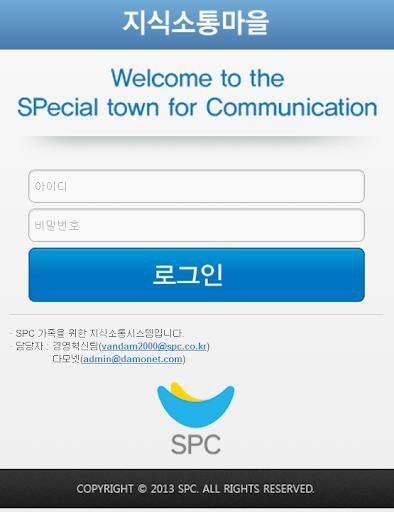 SPC지식소통마을