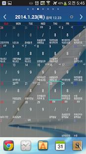 교대근무달력(나는간호사다) - screenshot thumbnail