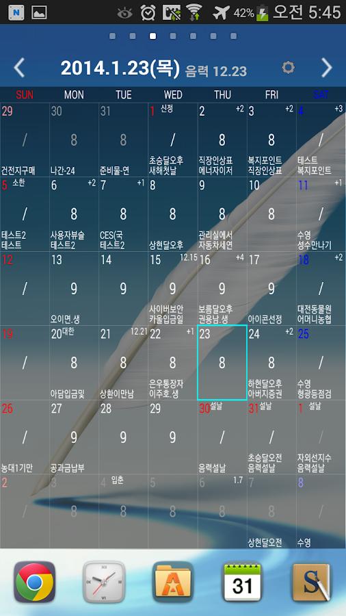 교대근무달력(나는간호사다) - screenshot