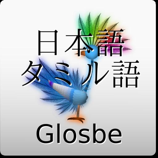日本語-タミル語辞書 LOGO-APP點子