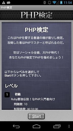 PHP検定