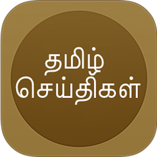 Tamil Seithigal