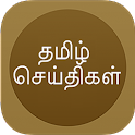 Tamil Seithigal icon