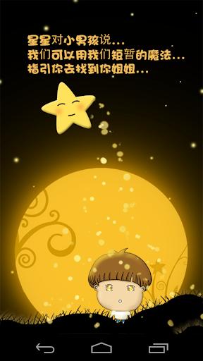 玩免費休閒APP|下載Twinkle Star app不用錢|硬是要APP