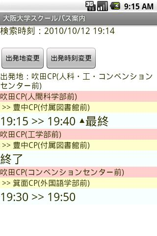 Osaka Univ. Shuttle Bus Guide 2.1_20150408 Windows u7528 1