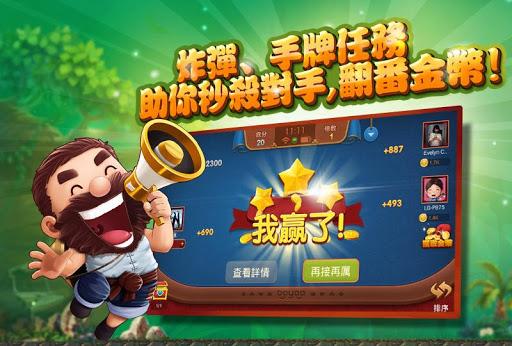 玩紙牌App|博雅鋤大地免費|APP試玩
