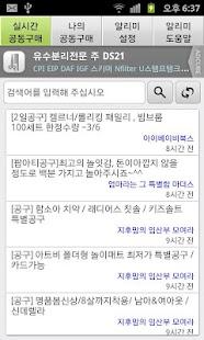 육아, 교육관련 까페 공동구매 알리미 - screenshot thumbnail
