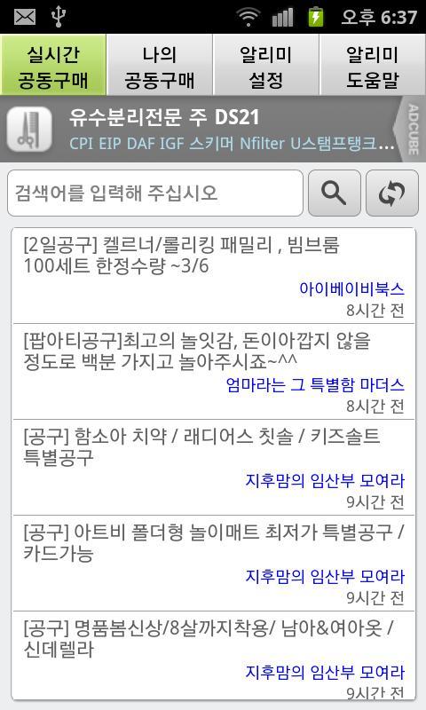 육아, 교육관련 까페 공동구매 알리미 - screenshot