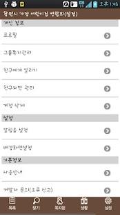 창원시가정어린이집연합회 - screenshot thumbnail