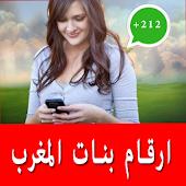 ارقام بنات المغرب