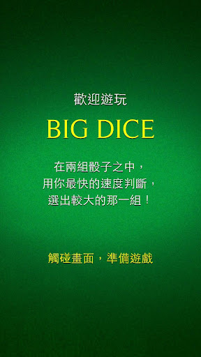 【免費益智App】Big Dice-APP點子