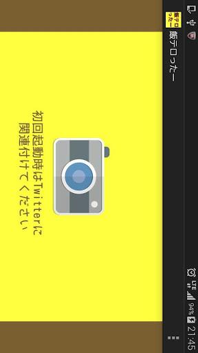 【免費社交App】飯テロったー-APP點子