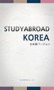 Study Korea- screenshot thumbnail