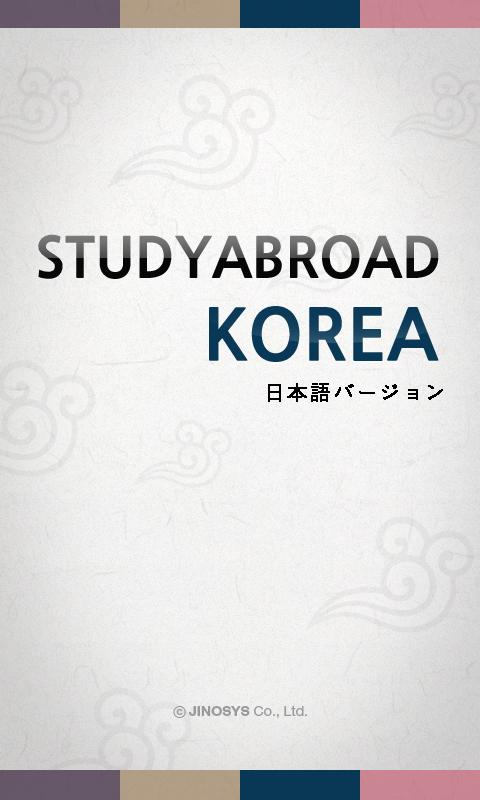 Study Korea - screenshot