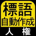 「人権標語自動作成」小学校・中学校・自治体の人権標語自動作成 icon