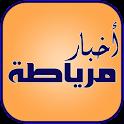 Miryata News أخبار مرياطة icon