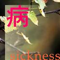 Ciclo de vida – La enfermedad logo