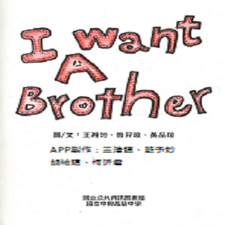 I want a brother