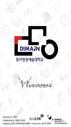 동아방송예술대학교 - 디마인