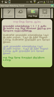 match making software free download in tamil Vedic astrology (also called indian astrology or jyotish) has an excellent method of horoscope compatibility matching based on nakshatras, which is called ashtakoot match, guna milap, kundli matching, horoscope matching or simply 36 points match.