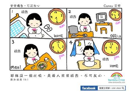 無料漫画Appの漫畫聖經 試看繁體中文 comic bible trial|記事Game